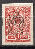 Ukraine Odessa Type 4 Trident 3 Kop (Inverted Overprint, Signed, CV $60)