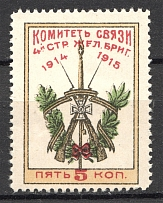 1915 Russia 1st Guards Railway Communication Committee 5 Kop (MNH)