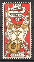 1914 Russia Saint Petersburg for Soldiers and their Families 1 Kop (MNH)