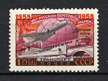 1958 100th Anniversary of the First Russian Postage Stamp, Soviet Union USSR (SHIFTED Red, Print Error, MNH)