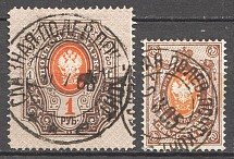 Russia Field Post Office Cancellation (Vertical Watermark)