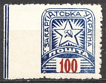 1945 Carpatho-Ukraine `100` (Print Error, Shifted Perforation, MNH)