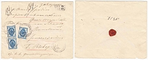 1887 Russian Empire. International registered mail (envelope). Ashkhabad, the