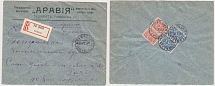 1912 Russian Empire. International registered mail (corporate store Arabia