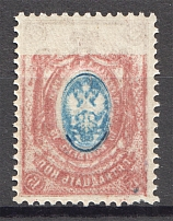 1908-17 Russia 10 Kop (Print Error, Partial Offset of the Image, MNH)
