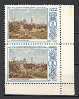 1952 25th Anniversary of the Death of Polenov, Soviet Union USSR (Control Text, Pair, MNH)