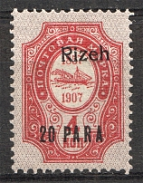 1909 Russia Rize Offices in Levant 20 Pa (Shifted Overprint, Print Error)