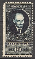 1925 USSR Lenin Definitive Issue (Perf 10.5, Zverev CV $225, MNH)