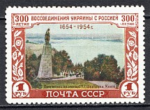 1954 USSR Union Between Russia and Ukraine 1 Rub (White Dot, CV $40, MNH)