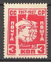 1927 USSR October Revolution (Print Error, `Accordion`)