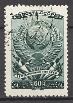 1946 USSR Elections of the Supreme Soviet 60 Kop (Dark Spot, CV $75, Cancelled)