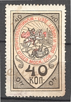 1918 Russia Moscow Soviet of Workers and Christian Deputies 40 Kop (Cancelled)