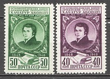 1948, USSR, 100th Anniversary of the Death of Khachatur Abavian (Full Set, MNH)