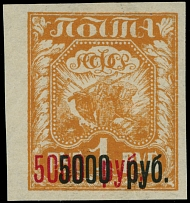 RSFSR Issues, 1922, black over red (double) surcharge 5000r on 1r orange