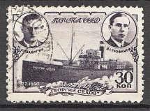 1940 Ice Breaker `Georgy Sedov` (Vertical Raster, Perf 12.5, CV $60, Cancelled)