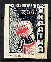 1945 Carpatho-Ukraine `200` (Proof, Probe)