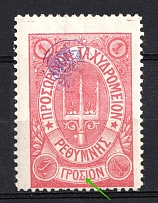 1899 1г Crete 2nd Definitive Issue, Russian Military Administration (ROSE Stamp, Dot after Σ, Signed, CV $40)