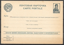 USSR Postcard Card 10 Kop