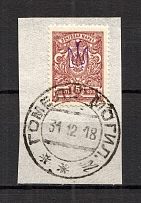 Kiev Type 1 - 5 Kop, Ukraine Tridents Cancellation GOMEL MOGILEV