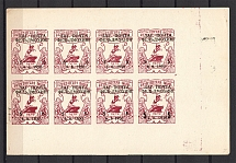 1950 Russia Scouts DP Camp Feldmoching Sheet (UNIQUE, ONLY 14 Issued, MNH)
