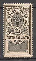 1911 Russian Empire in Favor of the Postman (Full Set)