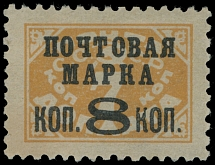 Soviet Union SURCH 8K ON POSTAGE DUE STAMPS: 1927, surch (type II) on 7k typo