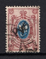 1920 Shuya (Vladimir) `15 Руб` Geyfman №20 Local Issue, Russia Civil War (Signed, Canceled)
