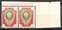 1908-17 Russia Pair 50 Kop (Print Error, Shifted Background, CV $480, MNH)