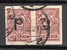 1920 Kustanay (Turgayskaya) 5 Rub Geyfman №40 Local Issue Russia Civil War Pair (Canceled, Signed)