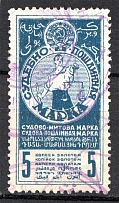 1925 Russia USSR Judicial Fee Stamp 5 Kop (Cancelled)