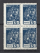 1939 USSR 15 Kop Definitive Issue Sc. 713 Block of Four (Shifted Perforation, MNH)