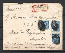 Mute Cancellation of Ekaterinoslav, Registered Letter From the City office (Ekaterinoslav, #538 RLO, Out Catalog)
