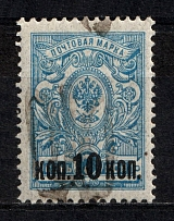 Podolia Type 24 - 10 Kop, Ukraine Trident (SHIFTED Overprint, Signed)