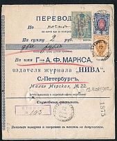 1902. Irbit. Remittance. Ex-Faberge. The transfer form by mail for 2 rubles, sen