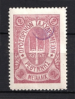 1899 2m Crete 2nd Definitive Issue, Russian Administration (LILAC Stamp, Signed)