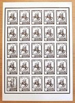 1948 Munich Nationwide Sovereign Movement (RONDD) Full Sheet 0.40 M (MNH)