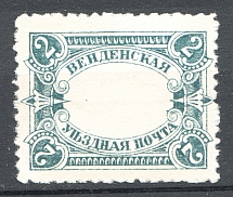 1902 Russia Wenden Castle 2 Kop (Probe, Proof, Perforated, Without Center)