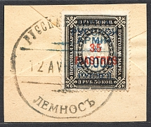 1921 Wrangel Issue Offices in Turkey 35 Pia (Vertical Wmk, CV $350, Cancelled)