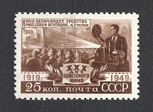 1950 USSR Anniversary of the Soviet Motion Picture (Full Set, MNH)