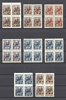 1932-33 USSR Trading Tax Stamps Blocks of Four (MNH)