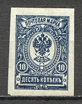 1917 Russia 10 Kop (Imperforated)