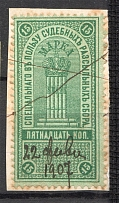 1918 Russia Judicial Stamp 15 Kop (Cancelled)