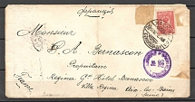 1916 International Letter with Removed Stamps, Censorship 92, Moscow
