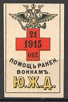 1915 Russia in Favor of the Wounded Soldiers `Ю.Ж.Д` (Shifted Yellow, MNH)