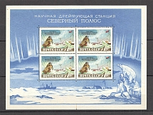 1958 USSR Scientific Drifting Station `The Noth Pole` Block Sheet (MNH)