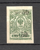 1918-20 Russia Kuban Civil War (CV $50, Double Overprint + Broken `50`)
