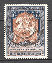 1915 Russia Charity Issue Perf 12.5 (Deformed `0` Error, Cancelled)
