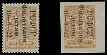 'Philately for the Children'' Issue, 1922, black overprint on perforated and