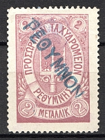 1899 Crete Russian Military Administration 2M Lilac (CV $75, Signed, Cancelled)
