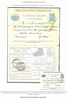 Kazan. Closed letter with the announcement. Ryss No. 60. February 9, 1899. The a